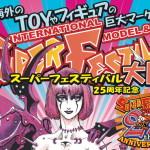 2017年11月5日に「スーパーフェスティバル大阪4」開催決定!! スペシャルゲストは岡崎徹氏、高峰圭二氏、若狭新一氏など!