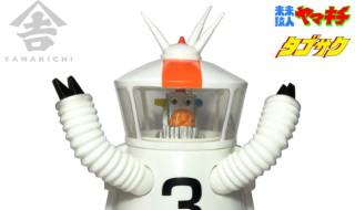 緊急告知! 2017年10月13日21時よりショップ・山吉屋にてシリーズ最新作「全自動収穫ロボット タゴサク」待望の「第一期カラー」発売開始!