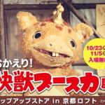 2017年10月23日から京都ロフトで「おかえり!快獣ブースカ展 ポップアップストア in 京都ロフト」開催決定!