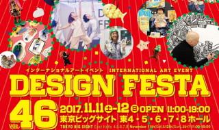 2017年11月11日~2017年11月12日に東京ビッグサイトにて「デザインフェスタvol.46」開幕!