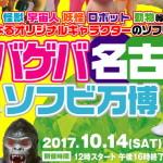2017年10月14日に名古屋の地で「ゲバゲバ名古屋ソフビ万博」開催決定! 気になる参加メンバーを紹介だ!!