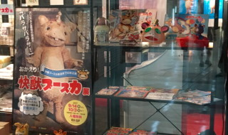 50年ぶりに地球へ降り立った「快獣ブースカ」の記念展「おかえり!快獣ブースカ展」の模様をレポート!