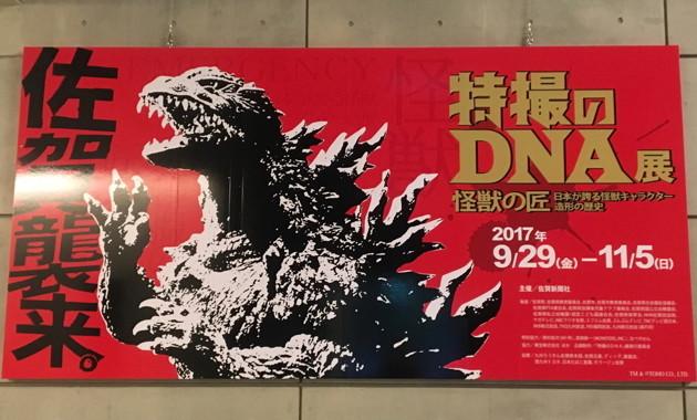 佐賀県立美術館で開催中の「特撮のDNA展 怪獣の匠 日本が誇る怪獣キャラクター 造形の歴史」は2017年11月5日まで! 場内はなんと全撮影OK間のでまだの特撮ファンはぜひ!!