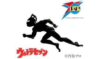 2017年12月5日から西武渋谷店にて「ウルトラセブン 50th Anniversary TAP in SHIBUYA」開幕!