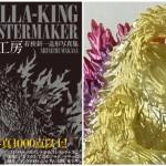 2017年12月1日から開催される「東京コミコン2017」にM1号が出店! その2日め11時より造形師・若狭新一氏のサイン会を開催!