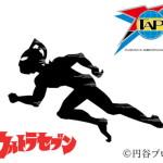 緊急告知! 注目の「ウルトラセブン 50th Anniversary TAP in SHIBUYA」から1部が2017年12月13日10時より西武・そごうの公式ショッピングサイトeパートで発売開始!