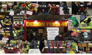 2017年11月開催の「デザインフェスタvol.46」の気になるソフビをsofvi.tokyo的レポート!