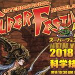 2018年1月7日に「スーパーフェスティバル76」開催! 今回のスペシャルゲストはひし美ゆり子氏、佐々木剛氏、岡崎徹氏だ!