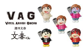 vag-fumharu_171001