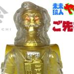 2018年1月14日12時よりショップ・山吉屋にて「ご先祖さま スピリット (石器付) クリスタルゴールド」発売開始!!