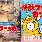 2018年1月12日よりジャングル大阪日本橋店にて「おかえり!快獣ブースカ展」開催! 「ブースカメニュー」盛りだくさんのコラボカフェも期間限定オープン!!
