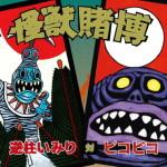 マンガ家・逆柱いみり&怪獣芸術家ピコピコ両氏による「逆柱いみり対ピコピコ『怪獣賭博』」が開催されたぞ!