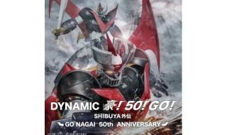 「DYNAMIC 豪!50!GO! in SHIBUYA -GO NAGAI 50th ANNIVERSARY-SHIBUYA<外伝>」ラストスパート! 店頭は2018年1月22日まで、e.デパート通販は2018年1月23日まで!