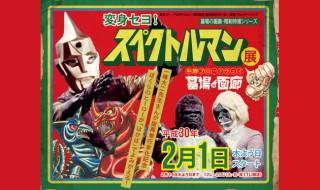ビッグワンンクラフト製「プリケッツ スペクトルマン」も注目の「変身セヨ!スペクトルマン展」が2018年2月1日より開幕!