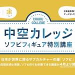 日本が誇るソフビを学ぼう! カルチャースクール・池袋コミュニティ・カレッジとケンエレファントがタッグを組んだ「中空カレッジ ソフビフィギュア特別講座」開講!