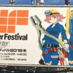外は寒かったけど場内は熱かった「WF2018冬」へ行ってきました! 恒例のsofvi.tokyo的レポート!!