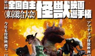監督・田口清隆氏が若手特撮クリエイター発掘のため開催する「全国自主怪獣映画選手権」でエレガブ映像作品が上映されるぞ!