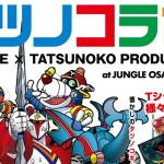 2018年3月16日よりジャングル大阪日本橋店にてアーティスト × タツノコプロキャラクターがコラボする「タツノコラボ」開催決定!