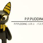 2018年3月31日の「第一回大宮POPカルチャーフェス~メジェドとアルシェ 春のねこ祭り~」にてP.P.PUDDINGが「P.P.PUDDING コネコバステトペイント」を準備中!