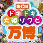 2018年3月17日に大阪の地に再びソフビメーカー&アーティスト集結の「第6回ドキドキ大阪ソフビ万博」開催決定!