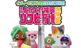 北九州で再び! 「第2回 よかよか福岡ソフビ万博」2018年4月15日に福岡市で開催決定!