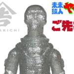 2018年4月15日23時59分締切でショップ・山吉屋にて人気の「未来猿人ヤマキチ」から「ご先祖さま(ヘルメット、石斧付)2周年記念 銀ラメ」を抽選受付中!
