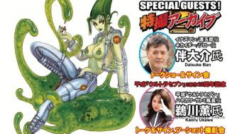 2018年4月29日に「スーパーフェスティバル77」開催! 今回のスペシャルゲストは伴大介氏、鵜川薫氏だ!