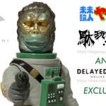 2018年4月29日10時よりショップ・駄玩具堂 & DELAYEDBRAINの各オンラインショップにて山吉屋製「未来猿人ヤマキチ」の「駄玩具堂 & DELAYEDBRAIN限定カラー」を発売開始!