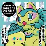 2018年5月12日からの「デザインフェスタvol.47」で気になるコラボ「『郷土玩具怪獣イヌハリゴンVS怪獣アイシーマスカット味』対決セット」出現!