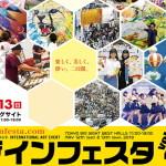 2018年5月12日~2018年5月13日に東京ビッグサイトにて「デザインフェスタvol.47」開幕!