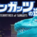 2018年6月9日に香港のショップ・angel abby SPACEにてサンガッツ展「サンガッツの逆襲~The COUNTERATTACK of SUNGUTS」が開催された! その様子が届けられたので紹介!!