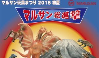 2018年6月23日から「マルサン玩具まつり2018初夏」開催決定! 2日めは昭和マルサンのレジェンドによるトークショーも行われるぞ!