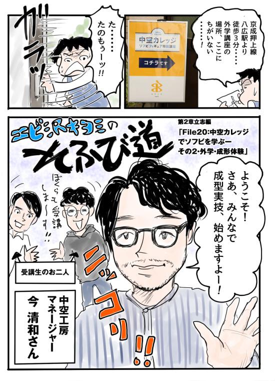 エビ沢キヨミのそふび道(第2章「立志編」中空カレッジでソフビを学ぶ)