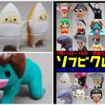 2018年7月11日よりサンガッツ本舗が渋谷ヒカリエ 8/CUBEにて「ソフビクレイジー SUNGUTSの100を超えるソフビキャラクター展」開催決定!