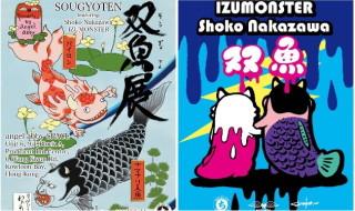 香港のショップ・angel abby SPACEよりIZUMONSTER × ナカザワショーコの「双魚展(SOUGYOTEN)」の模様が到着!