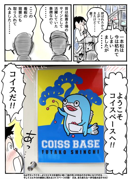 エビ沢キヨミのそふび道(第2章「立志編」つる・ばら氏編)