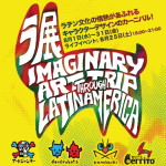 2018年8月31日まで吉祥寺が情熱のラテンに染まる? 吉祥寺カフェゼノンにて「ラ展(空想上のラテンアメリカへのアートの旅)」開催中! 25日にはライブペイントも行われる!!