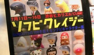 渋谷ヒカリエ 8/CUBEにサンガッツ本舗が上陸! 「ソフビクレイジー SUNGUTSの100を超えるソフビキャラクター展」が開催された!