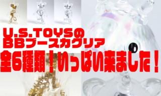 ショップ・墓場の画廊ONLINE STOREにてU.S.TOYSのキラキラな「BBブースカ」全6種を通販開始!