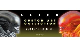 「ALIEN(TM) CUSTOM ART COLLECTION」限定版が2018年8月12日まで西武・そごうのショッピングサイト・e.デパートにて発売中!