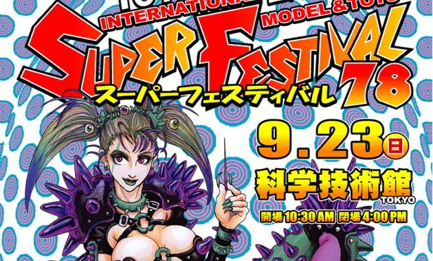 2018年9月23日に「スーパーフェスティバル78」開催! 今回のスペシャルゲストは宮内洋氏、真夏竜氏!