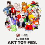 2018年9月8日から西武渋谷店にて「『石ノ森章太郎 ART TOY FES.』 in SHIBUYA」開催決定! 気になるアーティティストが多数参加!!