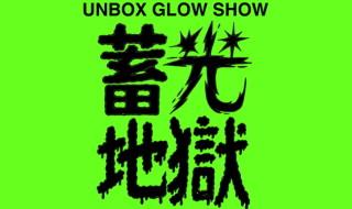 緊急速報! UNBOX INDUSTRIESが2018年10月6日に日本初イベント「UNBOX GLOW SHOW〜『蓄光地獄』〜」を開催! なんとテーマは蓄光ソフビ!!