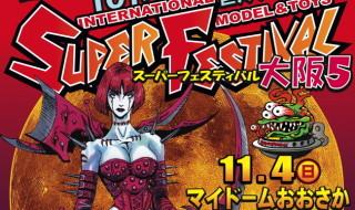 2018年11月4日に「スーパーフェスティバル大阪5」開催! 今回のスペシャルゲストは宮内洋氏、鵜川薫氏など!