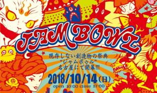名古屋で新たに「現存しないモノ」がテーマのイベントが誕生! 「JAM BOWL vol.1」2018年10月14日に開催!!