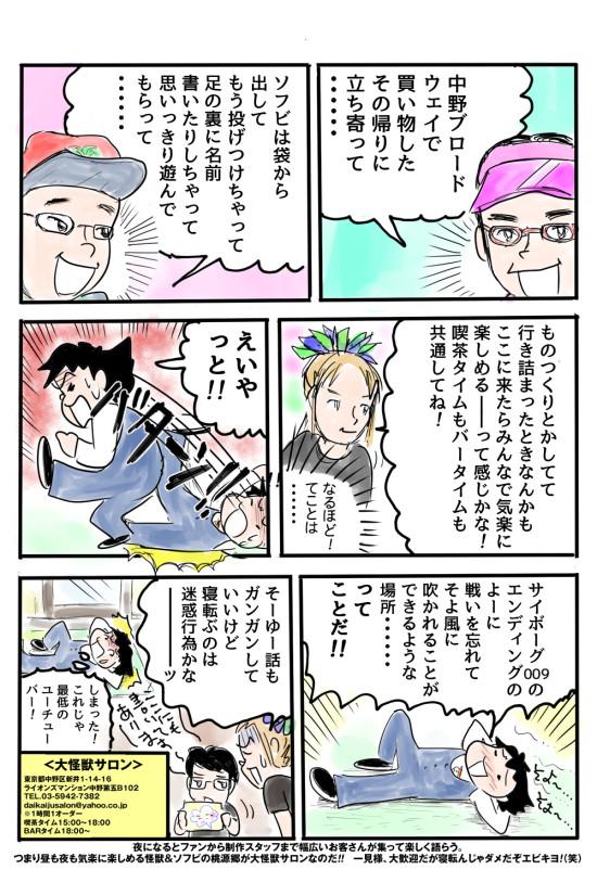 エビ沢キヨミのそふび道(第2章「立志編」大怪獣サロン編)