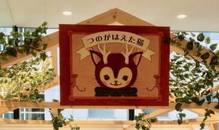 大人気の「MORRIS」バリエーションが大集合! ひなたかほり氏が描くTEHON「つのがはえた猫』の絵本原画展が開催されたぞ!
