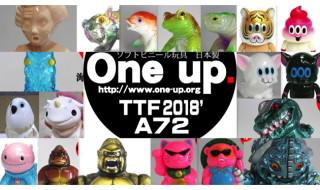2018年10月18日からの「Taipei Toy Festival 2018」へOne up.が出店! ここで毎回イベント恒例になっている新作を大漁投下予定! その全貌(?)を紹介だ!!