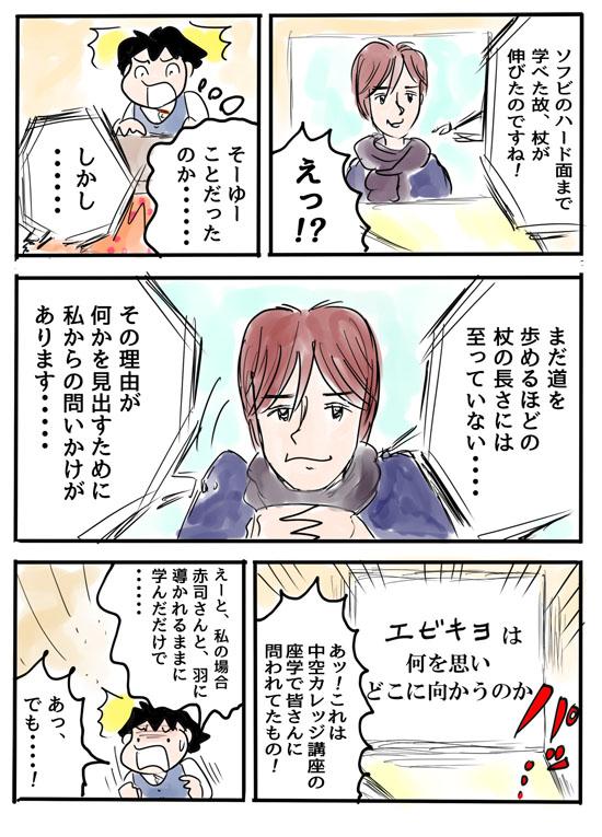 エビ沢キヨミのそふび道(第2章「立志編」エピローグ)