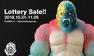 2018年11月5日0時締切でSwimmyDesignLabがPLANET-X製「ルネッサンス ゴライアソン」のSwimmyDesignLab限定版を抽選販売!